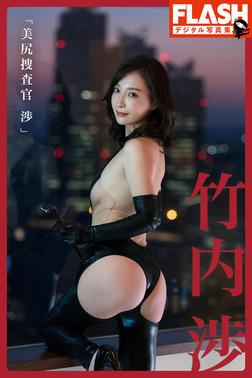 FLASHデジタル写真集 竹内渉 「美尻捜査官 渉」-電子書籍