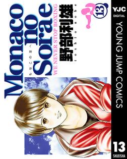 Monacoの空へ 13-電子書籍
