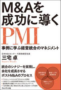 M&Aを成功に導くPMI 事例に学ぶ経営統合のマネジメント