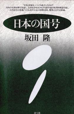 日本の国号-電子書籍