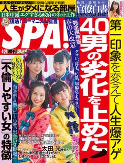 週刊SPA!(スパ)  2018年 4/24 号 [雑誌]-電子書籍