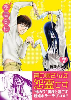怨霊奥様(7)-電子書籍