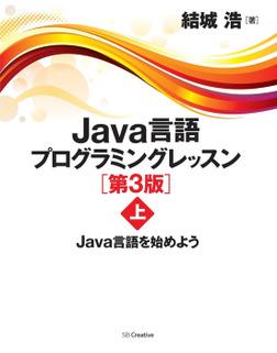 Java言語プログラミングレッスン 第3版(上) Java言語を始めよう-電子書籍