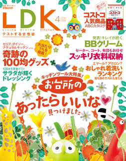 LDK (エル・ディー・ケー) 2014年 4月号-電子書籍