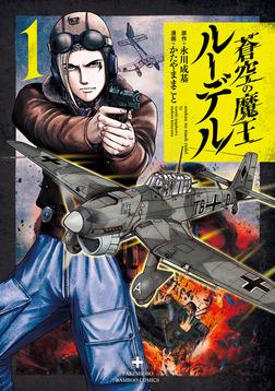 【20%OFF】蒼空の魔王ルーデル【全5巻セット】-電子書籍