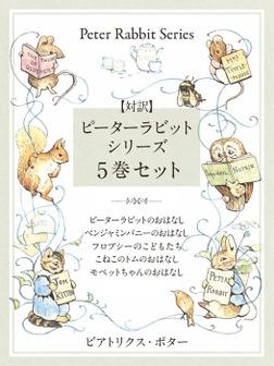 【対訳】ピーターラビットシリーズ 5巻セット-電子書籍