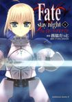 【20%OFF】Fate/stay night【全20巻セット】