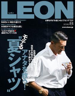 LEON 2018年 08月号-電子書籍