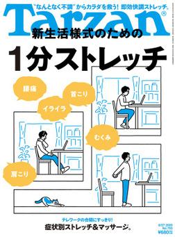 Tarzan(ターザン) 2020年8月27日号 No.793 [新生活様式のための1分ストレッチ]-電子書籍