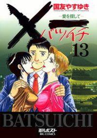 X一愛を探して(13)
