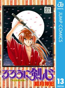 るろうに剣心―明治剣客浪漫譚― モノクロ版 13-電子書籍