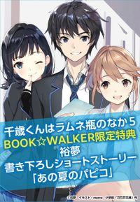 【購入特典】『千歳くんはラムネ瓶のなか 5』BOOK☆WALKER限定書き下ろしショートストーリー