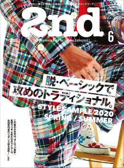 2nd 2020年6月号 Vol.159-電子書籍