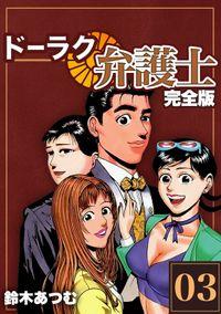ドーラク弁護士【完全版】(3)