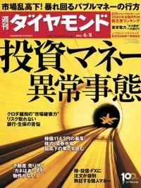 週刊ダイヤモンド 13年6月8日号