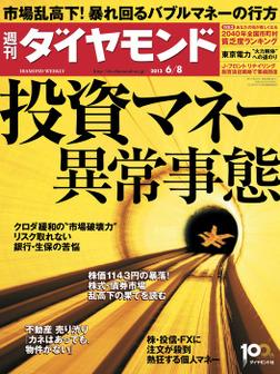 週刊ダイヤモンド 13年6月8日号-電子書籍