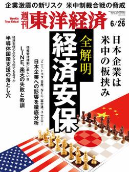週刊東洋経済 2021年6月26日号-電子書籍