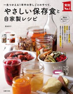 やさしい保存食と自家製レシピ-電子書籍