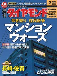 週刊ダイヤモンド 03年3月22日号