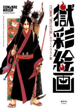 獄彩絵画 江口夏実「鬼灯の冷徹」カラーイラスト集-電子書籍