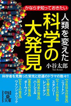 人類を変えた 科学の大発見-電子書籍