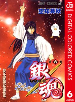 銀魂 カラー版 6-電子書籍