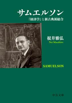 サムエルソン 『経済学』と新古典派総合-電子書籍