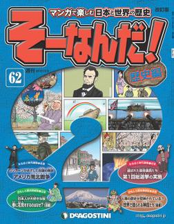 マンガで楽しむ日本と世界の歴史 そーなんだ! 62号-電子書籍