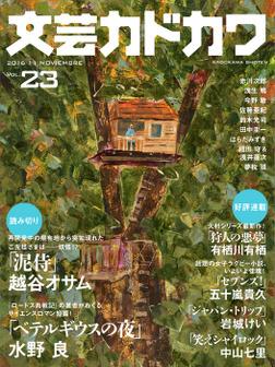 文芸カドカワ 2016年11月号-電子書籍
