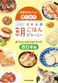 日本のおいしい朝ごはん 日本全国朝ごはんジャーニー オフィシャルフォトブック 西日本編