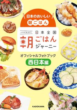 日本のおいしい朝ごはん 日本全国朝ごはんジャーニー オフィシャルフォトブック 西日本編-電子書籍