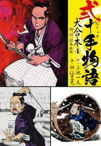 弐十手物語 大合本4(10.11.12巻)