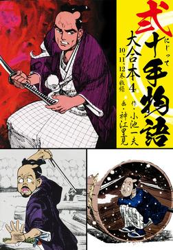 弐十手物語 大合本4(10.11.12巻)-電子書籍