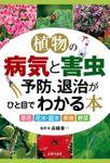 植物の病気と害虫予防、退治がひと目でわかる本