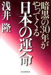 日本の運命 暗黒の30年がやってくる