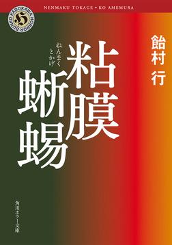 粘膜蜥蜴-電子書籍