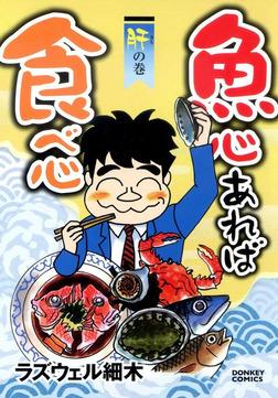 魚心あれば食べ心 肝の巻-電子書籍