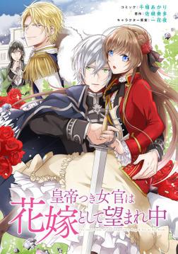 皇帝つき女官は花嫁として望まれ中 連載版: 14-電子書籍