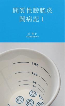 間質性膀胱炎闘病記1-電子書籍