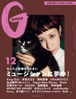 GINZA(ギンザ) 2019年 12月号 [ミュージシャンに夢中!]-電子書籍
