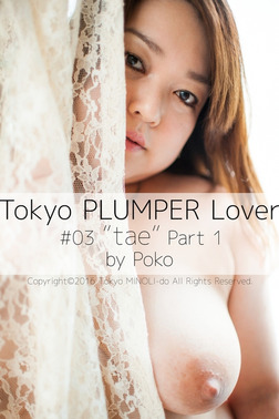 "Tokyo PLUMPER Lover #03 ""tae"" Part1【ぽっちゃり女性の写真集】-電子書籍"
