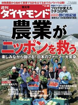 週刊ダイヤモンド 09年2月28日号-電子書籍