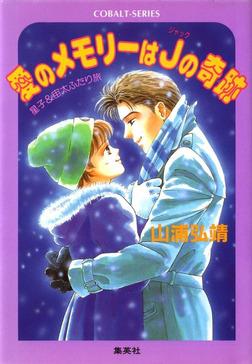 【シリーズ】愛のメモリーはJ(ジャック)の奇跡-電子書籍