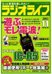 ラジオライフ2002年11月号