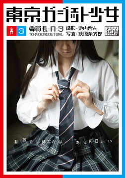 東京ガジェット少女 委員長A-3-電子書籍