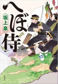 へぼ侍(文春e-Books)