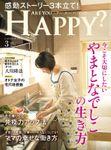 Are You Happy? (アーユーハッピー) 2021年3月号