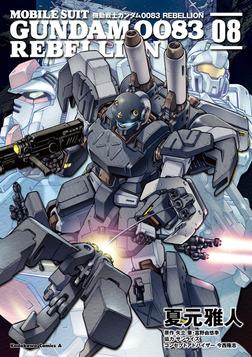 機動戦士ガンダム0083 REBELLION(8)-電子書籍