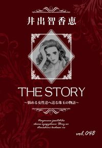 THE STORY vol.048