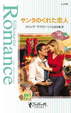 サンタのくれた恋人-電子書籍